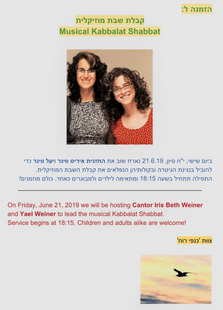 Musical Kabbalat Shabbat, 21 June We are very excited to host once again Cantor Iris Beth Weiner and Yael Weiner to lead a musical Kabbalat Shabbat, at 18:15